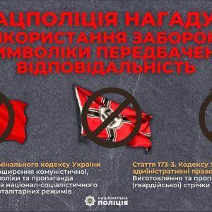 Під Миколаєвом під час акції до Дня перемоги сталася сутичка з поліцією через прапор із забороненою символікою