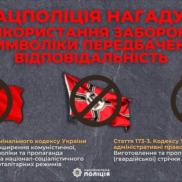 Под Николаевом во время акции ко Дню Победы произошло столкновение с полицией из-за флага с запрещенной символикой