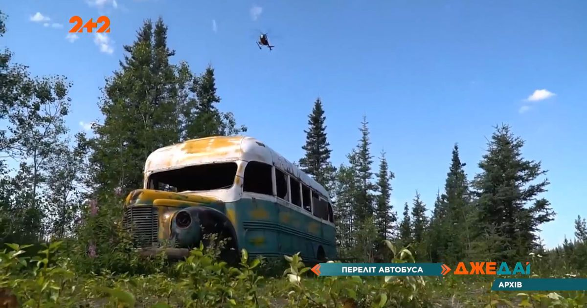 Местные власти Аляски эвакуировали вертолетом старый автобус из трущоб