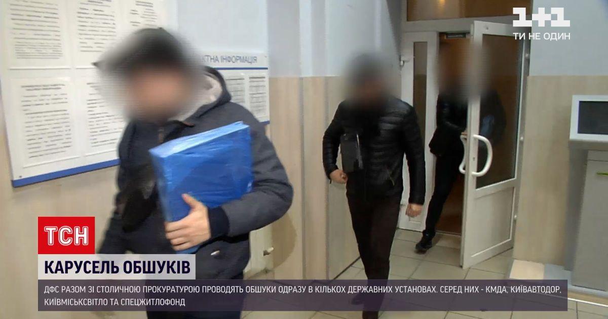 Новини України: у КМДА провели обшуки