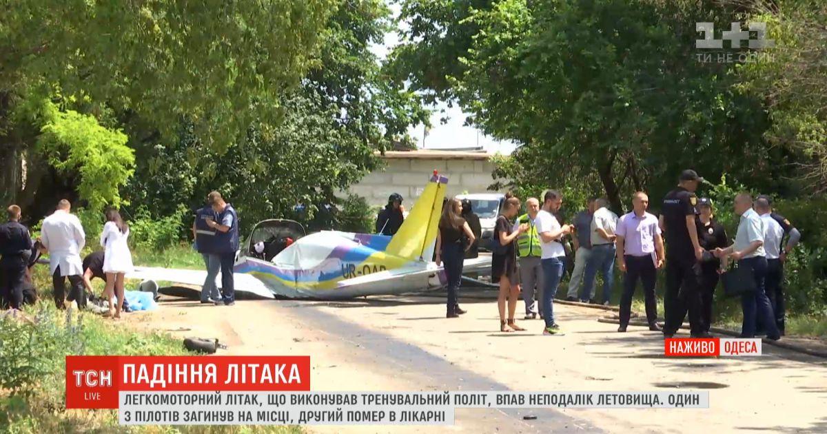 Падение самолета в Одесской области: какие есть версии причины аварии