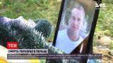 Новости Украины: польская газета шокировала новостью - украинца пытали местные копы