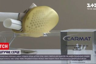 Новини світу: італійському пацієнту продали та імплантували штучне серце