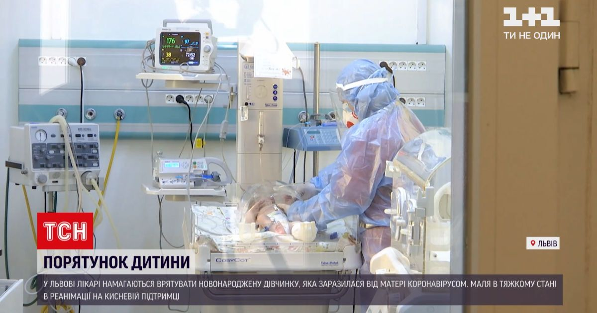 """Новости Украины: во львовском """"Охматдете"""" спасают новорожденного с коронавирусом"""