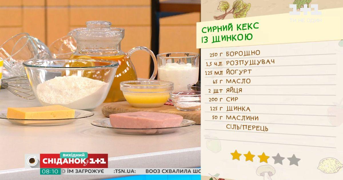 Як приготувати сирний кекс із шинкою