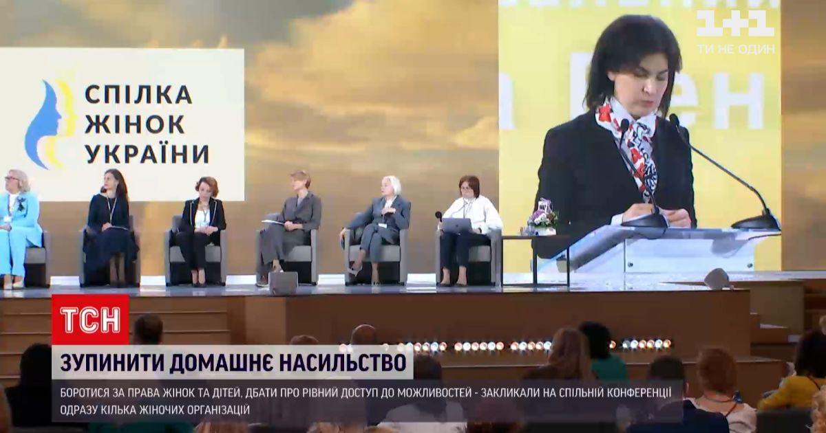 Новини України: жіночі організації на конференції закликали дбати про рівний доступ до можливостей