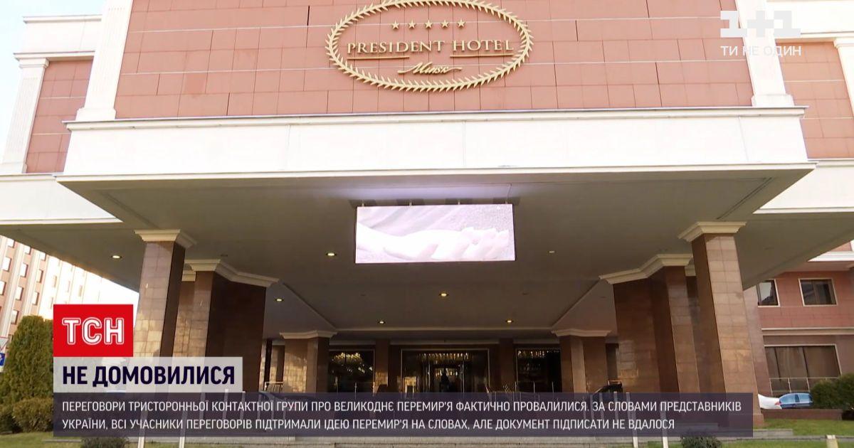 Новости Украины: на заседании ТКГ не смогли договориться о прекращении обстрелов на Донбассе