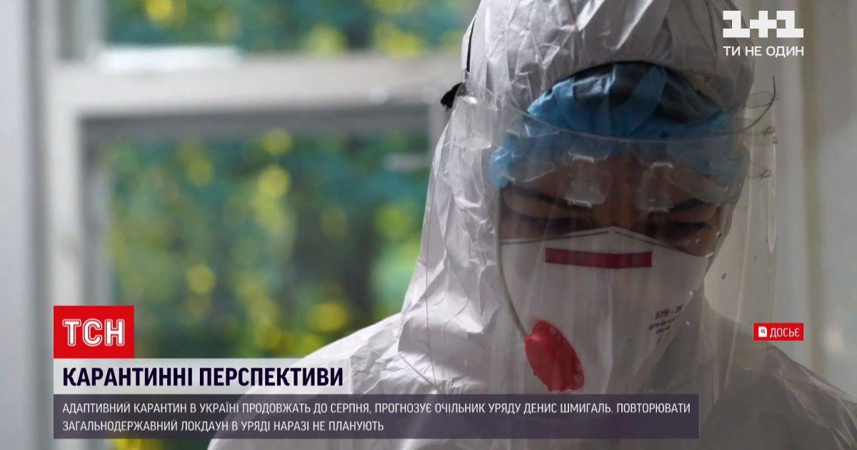 Новости Украины: по прогнозам Шмыгаля, адаптивный карантин продлят до августа