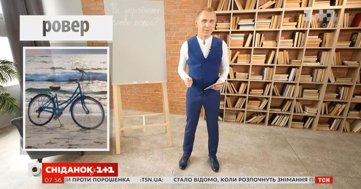 """Украинское ли слово """"ровер"""" – экспресс-урок"""