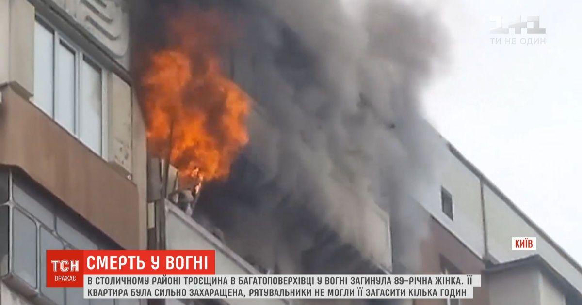 Сгорела заживо: на Троещине произошел жуткий пожар