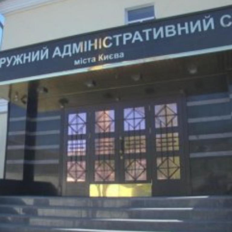 У Києві повідомили про замінування Окружного адмінсуду