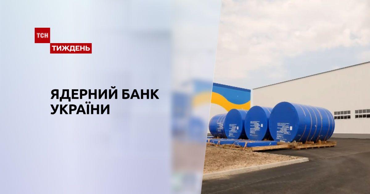 Новости недели: когда планируют завезти первый атомный резерв в ядерный банк Украины