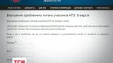 Решать проблемные вопросы участников АТО теперь будут онлайн