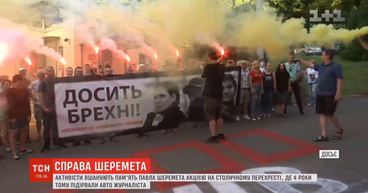Активисты почтят память Павла Шеремета акцией на столичном перекрестке, где произошла трагедия