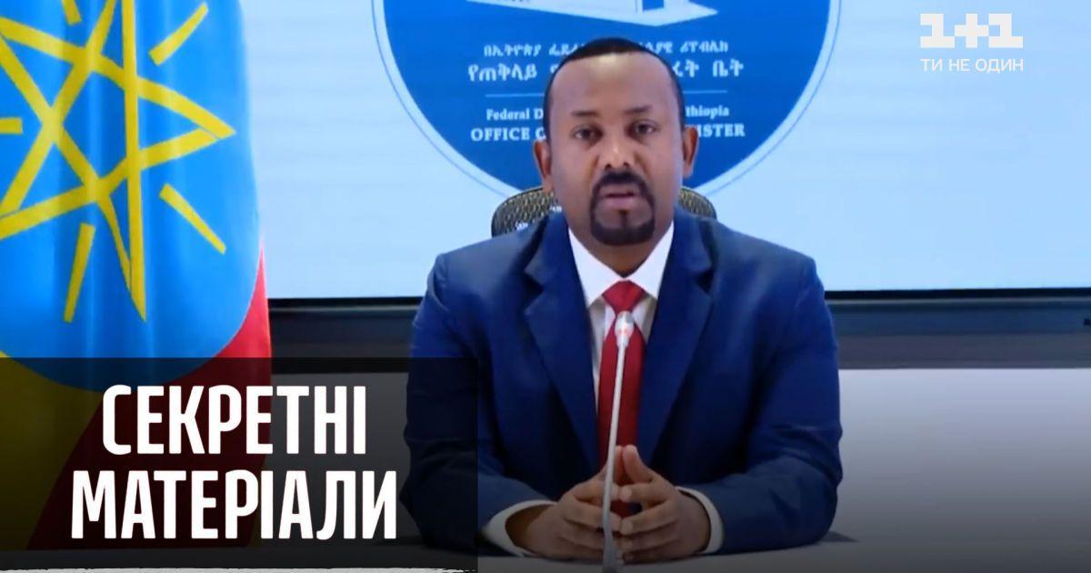 Громадянська війна в Ефіопії: чи може конфлікт стати початком розпаду країни — Секретні матеріали