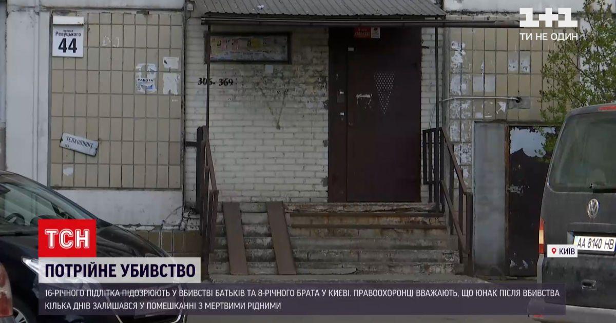 Новости Украины: 16-летнего юношу подозревают в убийстве своих родителей и 8-летнего брата