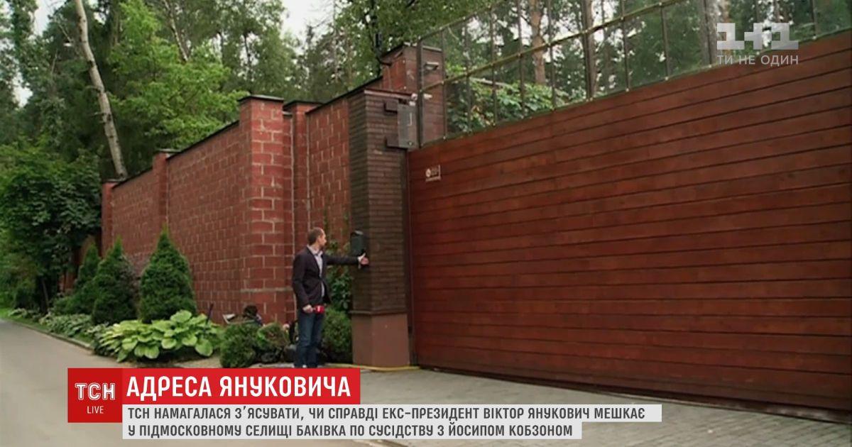 Віктор Янукович проживає під Москвою по сусідству з Йосипом Кобзоном