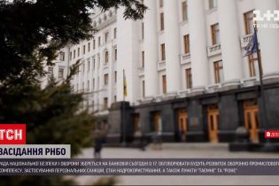 Новости Украины: СНБО опубликовала повестку дня своего традиционного пятничного заседания