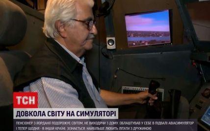 Подорожує світом, не виходячи з дому: пенсіонер з Йорданії облаштував у своєму підвалі авіасимулятор