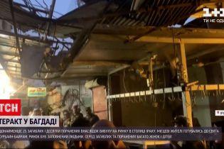 Новости мира: в столице Ирака произошел теракт – по меньшей мере 25 человек погибли