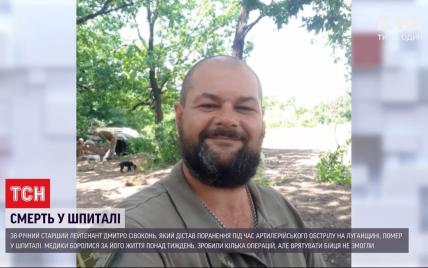 В госпитале умер раненый на Донбассе старший лейтенант Дмитрий Сивоконь