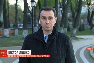 Главный санврач Украины рассказал, когда в Украине смягчат карантин и как это будет происходить