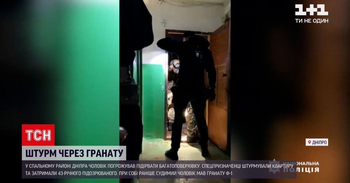 Новости Украины: в спальном районе Днепра спецназовцы задержали мужчину с гранатой Ф-1