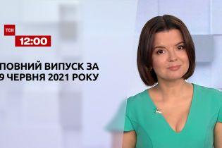 Новости Украины и мира | Выпуск ТСН.12:00 за 9 июня 2021 года (полная версия)