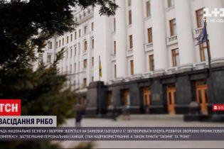 Новини України: РНБО опублікувала порядок денний свого традиційно п'ятничного засідання