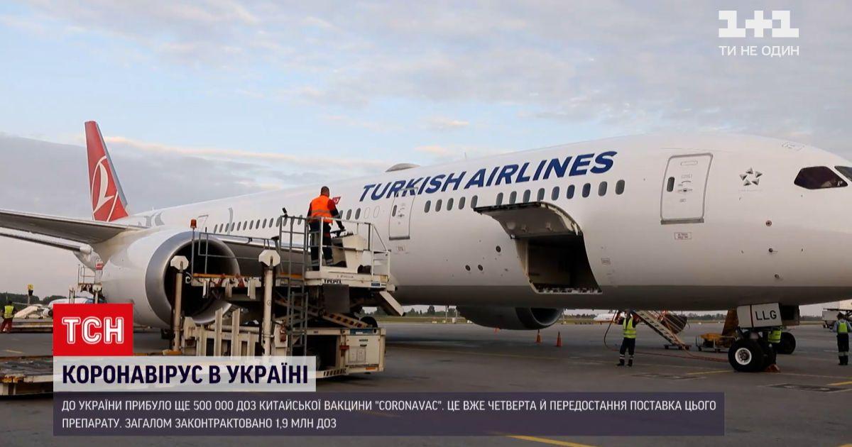 """Коронавірус в України: пів мільйона доз вакцини CoronaVac прибули до аеропорту """"Бориспіль"""""""
