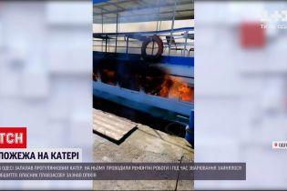 Новости Украины: в Одессе при сварке корпуса загорелся прогулочный катер