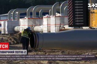 """Новини світу: Україна ініціює переговори з Німеччиною та ЄС щодо """"Північного потоку-2"""""""