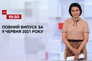 Новини України та світу   Випуск ТСН.19:30 за 9 червня 2021 року (повна версія)