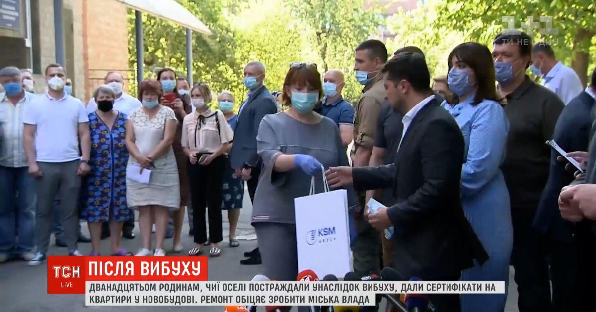 Взрыв дома на Позняках: Зеленский передал пострадавшим сертификаты на новое жилье