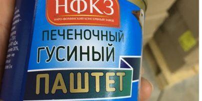Росіяни прислали до Білорусі дивні консерви: в паштеті із птиці виявили ДНК свині та мізки невідомого походження