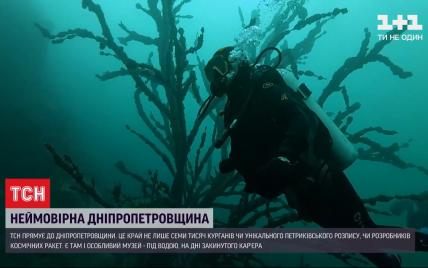 30 років Незалежності: Дніпропетровщина — давні кургани, ракети для Маска та унікальний підводний музей