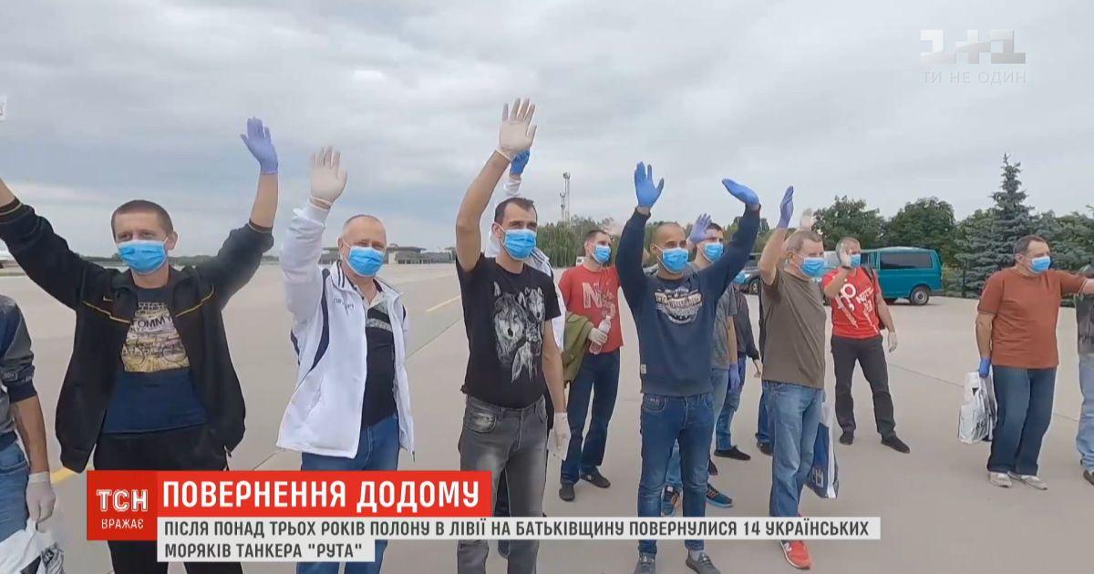 """14 украинских моряков танкера """"Рута"""" вернулись домой"""