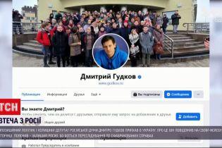 Новини світу: ексдепутат російської держдуми Дмитро Гудков втік до України