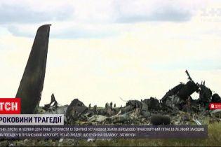 Новости Украины: годовщина трагедии - в 2014 году боевики сбили самолет Ил-76, погибло 49 человек