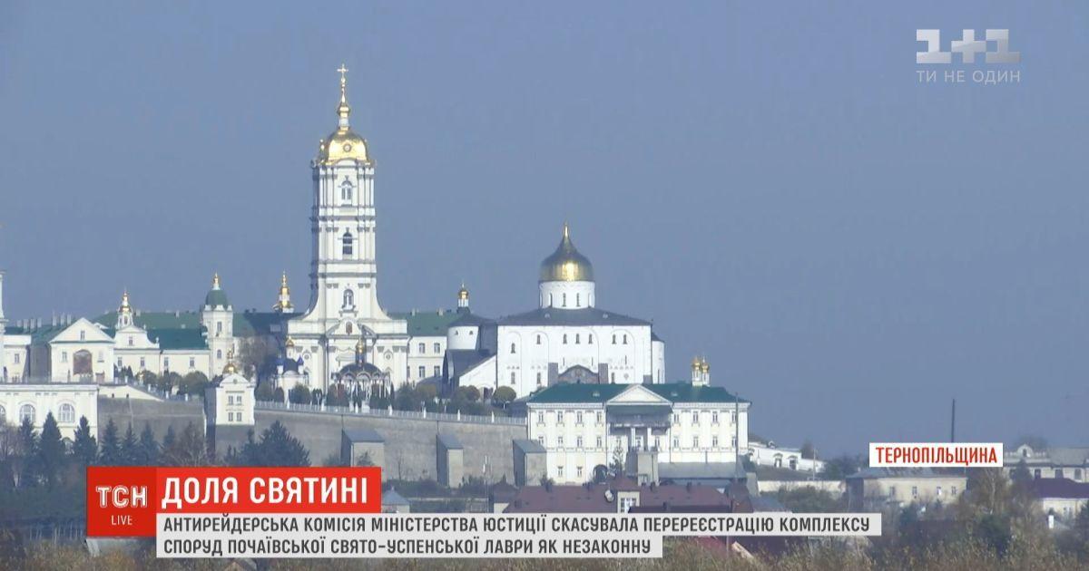 Мін'юст скасував передачу Почаївської лаври УПЦ МП