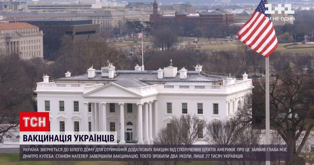 Новости Украины: власть обратится в Белый дом для получения дополнительных вакцин от США