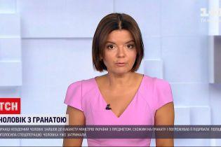 Новости Украины: мужчина зашел в Кабмин с гранатой и угрожает ее взорвать