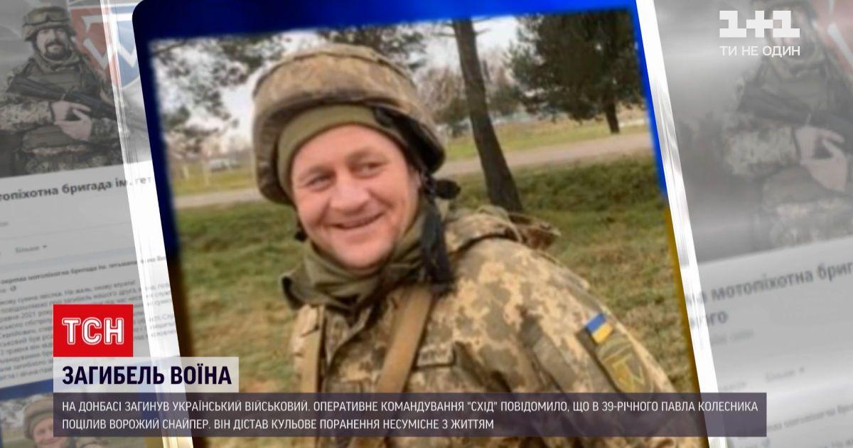 Новини з фронту: українським бійцем, якого біля Пісків застрелив снайпер, виявився Павло Колесник