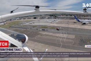 Новости мира: во Франции свой первый полет совершило воздушное такси