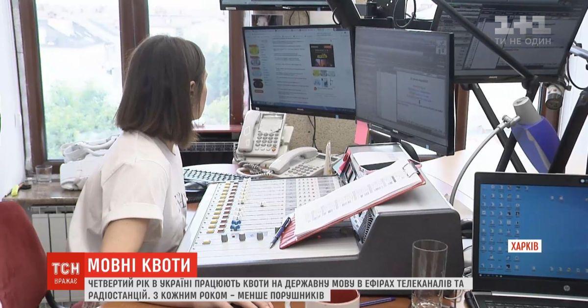 Четыре года украинского эфира: как языковые квоты повлияли на медиа-пространство Украины