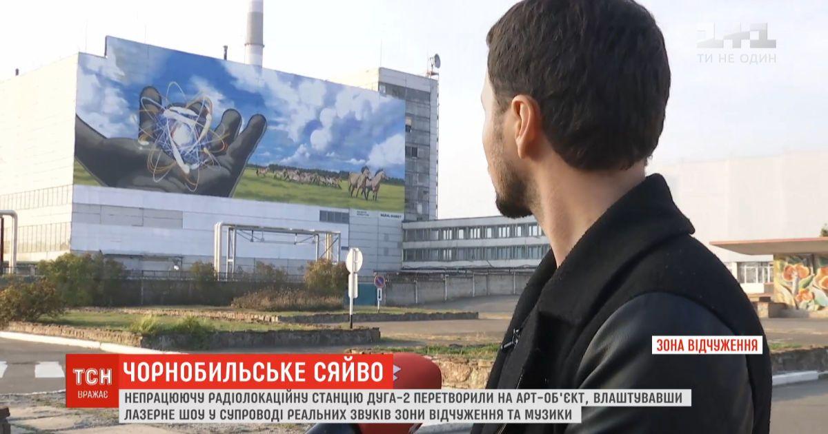 Художники решили развенчать ложную информацию о Чернобыле