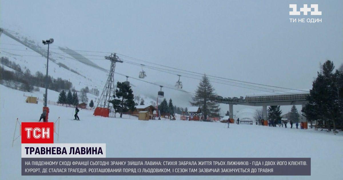Новости мира: во Франции в результате схождения лавины погибли три лыжники