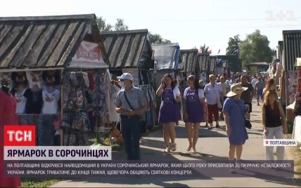В Полтавской области громко открылась Сорочинская ярмарка