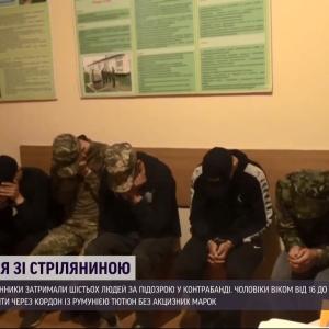 На Буковині прикордонники пострілами затримали шістьох контрабандистів