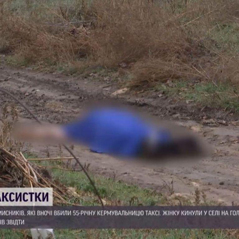 Забрали денну виручку і мертвою тягнули вулицею: з'явились подробиці вбивства таксистки в Одеській області